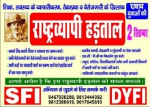 DYFI-SFI joint Jatha in Haryana taking up issues on employment and education